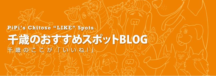千歳スポットブログ