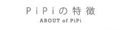 PiPiの特徴